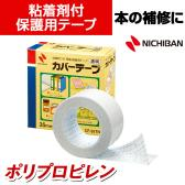 ニチバン カバーテープ 35mm×8m 透明