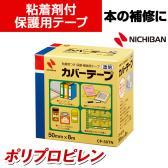 ニチバン カバーテープ 50mm×8m 透明