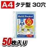 リフィルポケット A4 30穴・2穴4穴 1パック50枚入 セキセイ/EC-CHX-2435-00