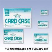 カードケース エコロジー・硬質 PET樹脂 B6 187×132 1枚 日本クリノス/EC-CR-B6RP