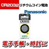 【次回入荷未定】Panasonic コイン形リチウム電池 CR2032 1個