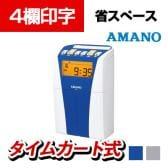 アマノ タイムレコーダー CRX-200