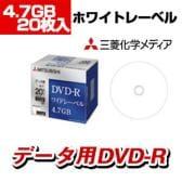 三菱化学メディア 1~16倍速 DVD-R 4.7GB 5mmケース 20枚パック