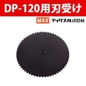 マックス 軽あけ強力パンチ DP-120用刃受け