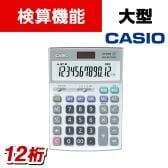 カシオ 本格実務電卓 検算・税計算 大型デスクタイプ 12桁