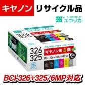 エコリカ キヤノン用 インクジェットプリンタ用インクタンク ECI-C325+326 6色マルチパック