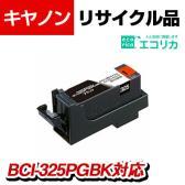 エコリカ キヤノン用 インクジェットプリンタ用インクタンク ECI-C325B ブラック