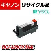 エコリカ キヤノン用 インクジェットプリンタ用インクタンク ECI-C326GY グレー