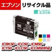 エコリカ エプソン用 インクカートリッジ ECI-E50