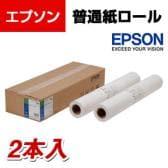 EPSON 普通紙ロール 薄手 A0サイズ 2本入