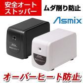 アスカ Asmix 電動シャープナー 縦型