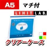 LIHIT LAB. クリヤーケース A5 ヨコ型 マチ付