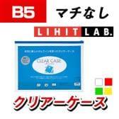 LIHIT LAB. クリヤーケース B5 ヨコ型 マチなし