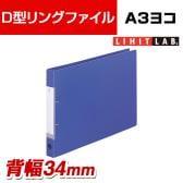 LIHIT LAB. D型リングファイル A3ヨコ 2穴 背幅34mm 青