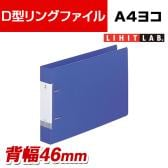 LIHIT LAB. D型リングファイル A4ヨコ 2穴 背幅46mm 青
