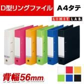 LIHIT LAB. リクエスト D型リングファイル A4タテ 2穴 背幅56mm