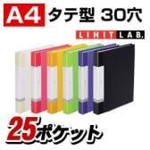 リクエスト・クリヤーブック ポケット交換タイプ A4 背幅35 ポケット数25枚 タテ型 30穴 1冊 LIHIT LAB./EC-G3802
