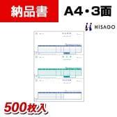 ヒサゴ レーザープリンタ納品書 A4タテ3面 (500枚入)
