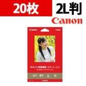 Canon 写真用紙・光沢 ゴールド 2L判 20枚