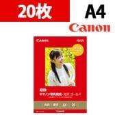 Canon 写真用紙・光沢 ゴールド A4 20枚