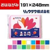 お花紙 飾り紙 五色鶴 全17色 1袋500枚入り リュウグウEC-GO-500