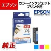 EPSON インクカートリッジ IC74