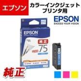 EPSON インクカートリッジ IC75