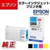 EPSON インクカートリッジ Mサイズ IC92M