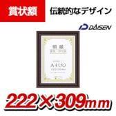 大仙 賞状額 金ラック-R A4 PET 樹脂製 箱入