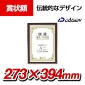 大仙 賞状額 金ラック-R 八二 PET 樹脂製 箱入