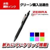 ゼブラ ジェルボールペン サラサドライ 0.5mm