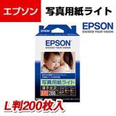EPSON 写真用紙ライト 薄手光沢 L判 200枚入