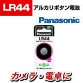 Panasonic アルカリボタン電池 LR44