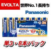 Panasonic EVOLTA 単3形アルカリ乾電池 8本パック