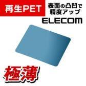 ELECOM マウスパッド MP-065ECOBU