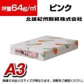 北越紀州製紙 ニューファインカラー PPC用紙 A3 500枚入 ピンク
