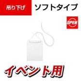 オープン 吊り下げ名札 イベント用 10枚 ホワイト