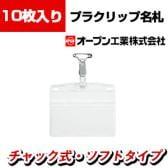 タッグ名札 プラクリップ ソフトヨコ特大 10枚入