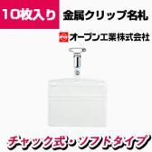 タッグ名札 金属クリップ ソフトヨコ特大 10枚入
