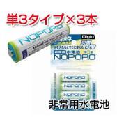 防災用品 非常用水電池 NOPOPO 単3タイプ×3本 スポイト1本 長期保存 1パック3本入 ナカバヤシ EC-NWP-3-D