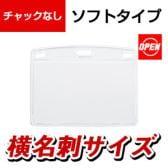 オープン 名札用ケース ソフトヨコ名刺 10枚