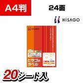 ヒサゴ タックシール A4判 35×74.2mm 24面 20シート入