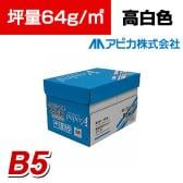 アピカ コピー用紙 ペーパーA B5 5000枚 高白色 坪量:64g/平方メートル