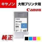 Canon 大判プリンタ用 インクタンク PFI-102