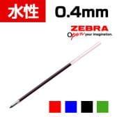 ゼブラ プレフィール用ボールペン替芯 0.4mm