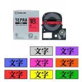テプラ PROテープカートリッジ カラーラベル(パステル) 文字色:黒 幅18mm ラベル8m巻 1個 キングジム EC-SC18
