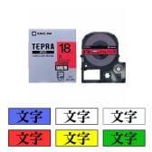 テプラ PROテープカートリッジ 強粘着 カラーラベル 文字色:黒 幅18mm ラベル8m巻 1個 キングジム EC-SC18W