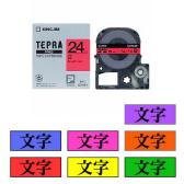 テプラ PROテープカートリッジ カラーラベル(パステル) 文字色:黒 幅24mm ラベル8m巻 1個 キングジム EC-SC24