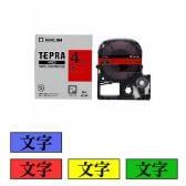 テプラ PROテープカートリッジ カラーラベル(パステル) 文字色:黒 幅4mm ラベル8m巻 1個 キングジム EC-SC4