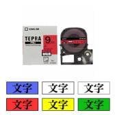 テプラ PROテープカートリッジ 強粘着 カラーラベル 文字色:黒 幅9mm ラベル8m巻 1個 キングジム EC-SC9W